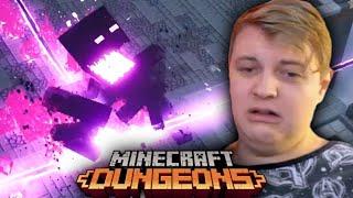 САМЫЙ СЛОЖНЫЙ БОСС   Пятёрка Играет в Minecraft Dungeons