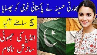 India's Latest Propaganda against Pakistan army بھارت کی سازش ناکام | Urdu Files