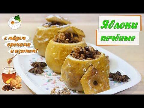 Яблоки печёные в духовке с медом и изюмом. Вкусный рецепт на Рождество!