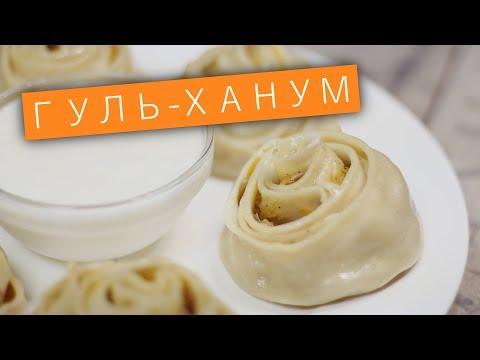 Гуль-ханум / Рецепты