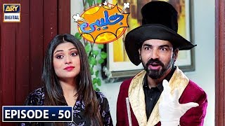 Jalebi Episode 50   28th December 2019   ARY Digital Drama