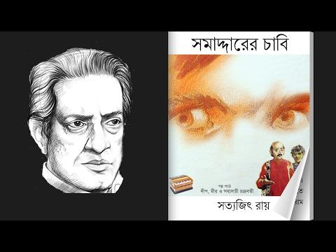 Samaddarer Chabi (Bengali) ॥ Feluda Series ॥ Satyajit Ray ॥ AV-Book ॥ Audiobook ॥ Videobook ॥ ebook