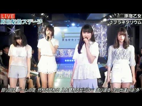2017/04/06 原宿駅前ステージ#43 AbemaTVでは初披露の原宿乙女の新曲「プラネタリウム」です。