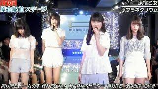 2017/04/06 原宿駅前ステージ#43 AbemaTVでは初披露の原宿乙女の新曲「...