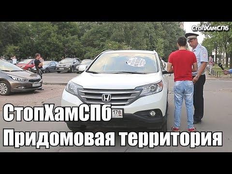 СтопХамСПб - Придомовая территория