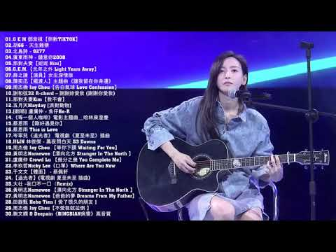 Top 100 Chinese Song 2019 (Taiwan New Pop Music) Top Taiwanese Pop Music - Best Chinese Music Pop #5