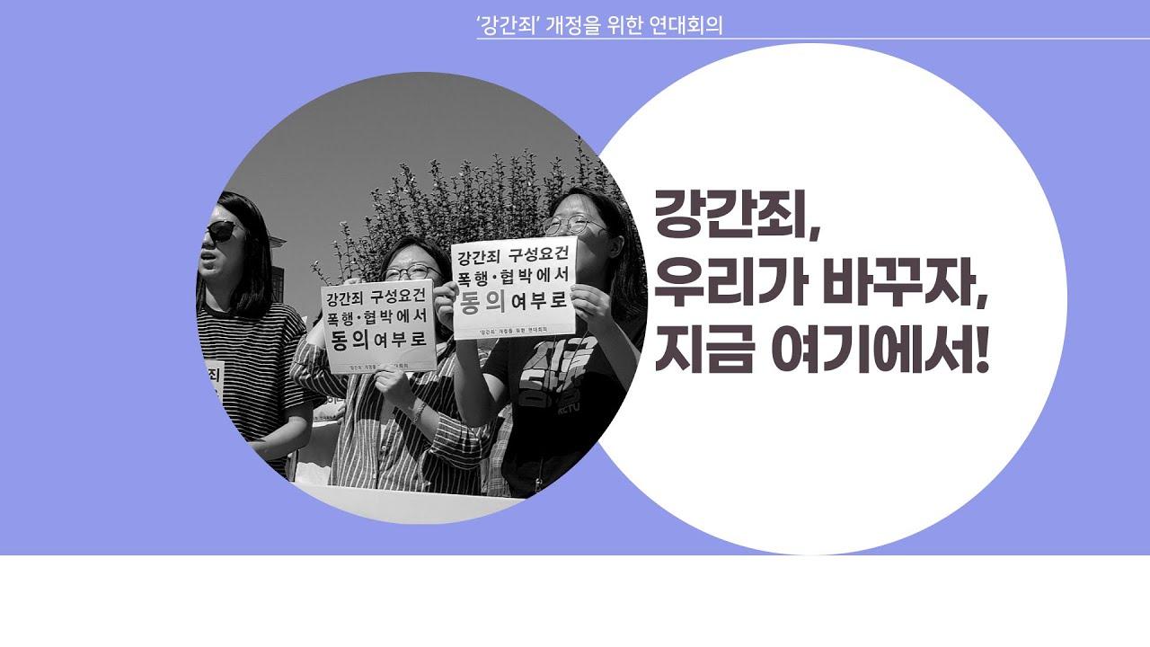 [토크콘서트] 강간죄, 우리가 바꾸자, 지금 여기에서! _ '강간죄'개정을위한연대회의