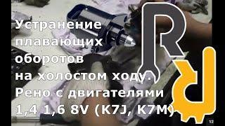 Устранение плавающих оборотов на холостом ходу на рено логан-Idle regulator repair(, 2014-01-06T17:25:21.000Z)