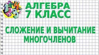 СЛОЖЕНИЕ И ВЫЧИТАНИЕ МНОГОЧЛЕНОВ. Видеоурок   АЛГЕБРА 7 класс