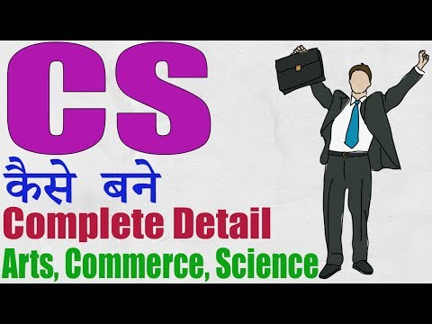 Career As Company Secretary || How to Become Company Secretary || Company Secretary Complete Details