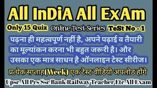 Online Test Series-1 @ Up Ro/Aro Special # GK/GS FOR All INDIA ALL EXAM QUIZ