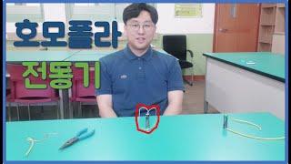[⭕️기술가정 제작활동] 호모폴라 전동기 만들기