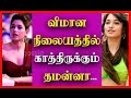 Thamanna Special Item Song For CM Son | Jaguar
