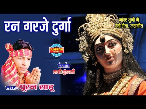 Ran Garje Durga Mahisasur - Puran Sahu - Kali Kankalin - CG Song - Jas Geet - Video Song