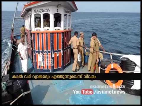 Liquor smuggling through sea Excise officials set to cover Kerala sea routes