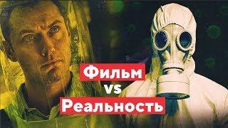 ЗАРАЖЕНИЕ - Фильм vs Реальность   Ученому плохо