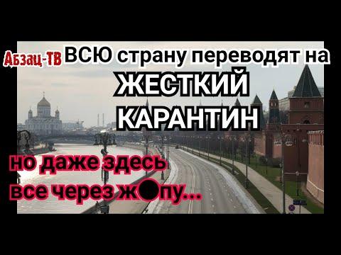 КАК Россию переводят на ЖЁCTKИЙ KАPAHТИH!  ВСЁ  ЧЕРЕЗ  )/(0ПУ! Даже правильные решения...