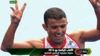 الألعاب البارلمية ريو 2016 .. حصيلة مشرفة للرياضيين المغاربة