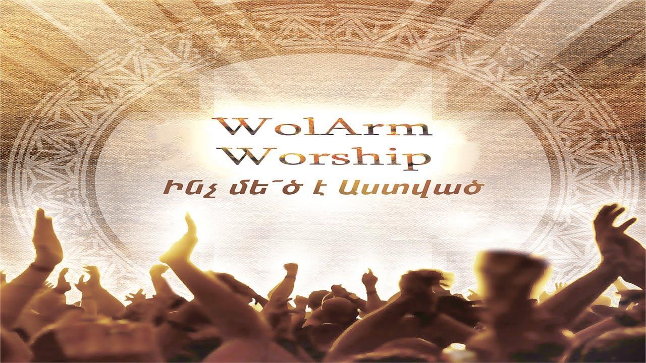 WolArm Worship   Դու կամենում ես /Du kamenum es / You ...