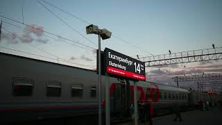 早朝のエカテリンブルグ駅 シベリア鉄道 第099列車