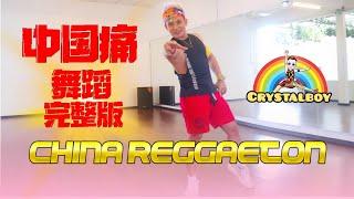 中国痛!Namewee黃明志 ft. Anthony Perry黃秋生【China Reggaeton】| Crystalboy舞蹈完整版 | Zumba Dance | 洗脑歌