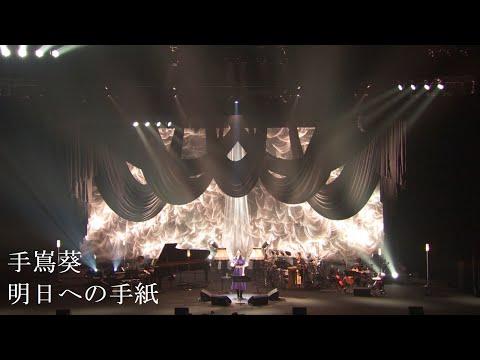 手嶌葵 「明日への手紙 (from 10th Anniversary Concert)」