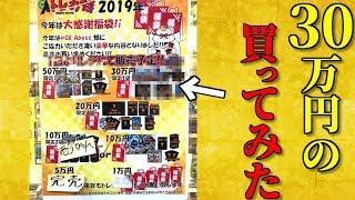 【遊戯王】東京池袋に超豪華な30万円福袋が奇跡的に残っていると聞いて買いに行ってみた!!!!!