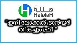 HalalaH Digital wallet | Local transfer | Free transfer charge
