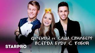 Френды feat  Саша Спилберг   Всегда буду с тобой