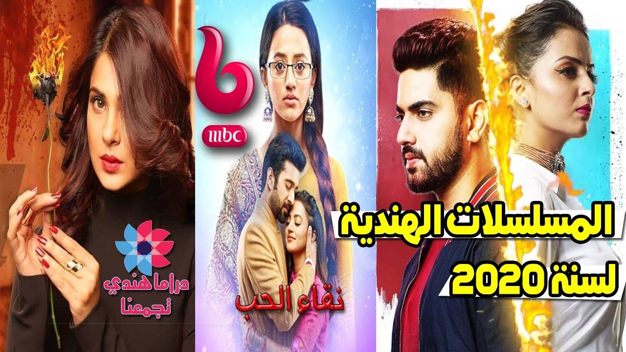 المسلسلات الهندية التي ستعرض على Mbc بوليود لسنة 2020 Youtube