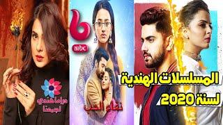 المسلسلات الهندية التي ستعرض على MBC بوليود لسنة 2020