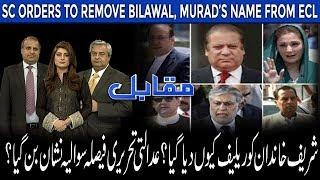 Muqabil   SC orders to remove Bilawal, Murad's name from ECL   16 Jan 2019   92NewsHDUK
