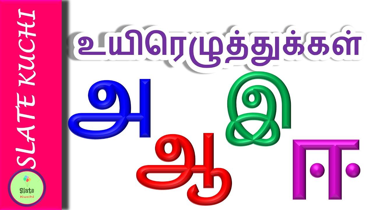 Download Uyir Ezhuthukal   learn tamil alphabets for kids    உயிர் எழுத்துக்கள்   Adipadai Tamil #SlateKuchi