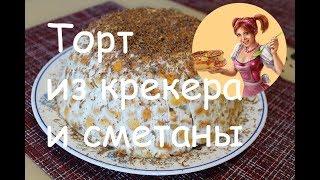 ТОРТ из КРЕКЕРА и сметаны БЕЗ ВЫПЕЧКИ.  Рецепт торта из печенья Рыбки