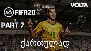 FIFA 20 VOLTA ქართულად ქუჩის ფეხბურთი ნაწილი 7 რონალდინიო?????