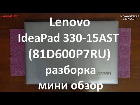 Lenovo IdeaPad 330-15AST ( 81D600P7RU ) разборка , мини обзор