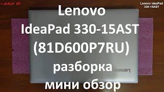 Lenovo  deaPad 330 15AST  81D600P7RU  разборка  мини обзор