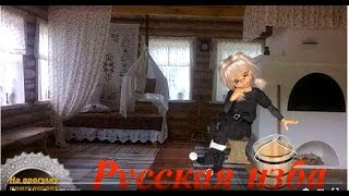 видео Русские избы