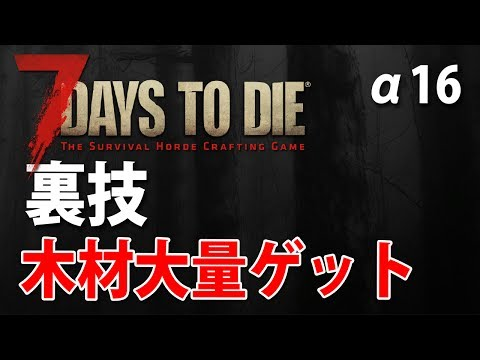 【裏技】α16で木材を大量ゲットする方法7days to die α16