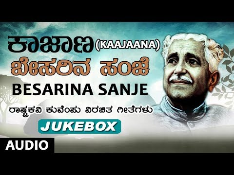 Besarina Sanje   Kaajaana   Kannada Bhavageethegalu   Rastra Kavi Kuvempu   Kannada Folk Songs