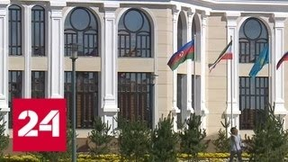 Смотреть видео Каспийский саммит: соглашение готовили более 20 лет - Россия 24 онлайн