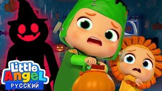 Детская Ночь Хэллоуина Мы Не Боимся Развивающие Песенки Little Angel Русский