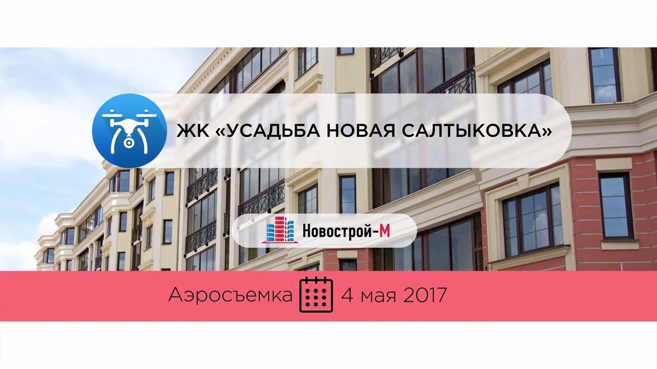 Мир квартир предлагает купить квартиру в микрорайоне салтыковка, балашиха город. В базе недвижимости 52 бесплатных объявлений о продаже.