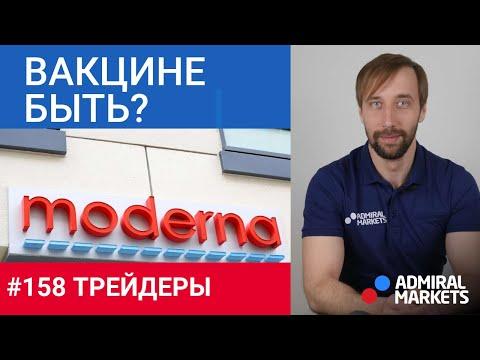 Трейдеры: Исаков # 158 Moderna - сомнительные результаты тестирования вакцины от Covid -19