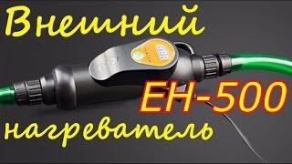 SunSun EH500 ОЧЕНЬ крутой проточный нагреватель для аквариума с АлиЭкспресс