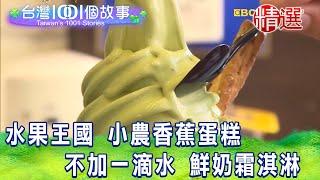 【台灣1001個故事 精選】水果王國 小農香蕉蛋糕  不加一滴水 鮮奶霜淇淋 |白心儀