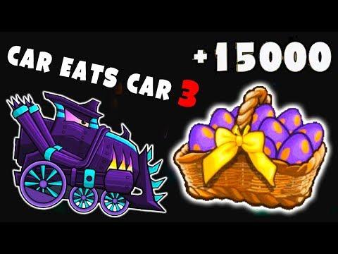 Как Бесплатно в Машина Ест Машину 3 Открыть Тачку Локомашина и 15000 Пасхальных Яиц - Секрет Игры