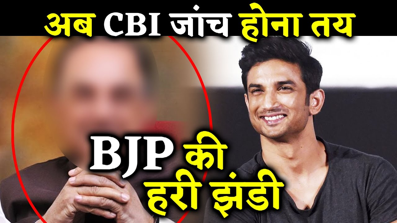 Sushant Singh Rajput's Case To Be Handed To CBI, Big BJP Leader Says