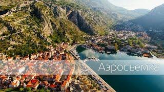Аэросъемка в Черногории(www.nadtochiy.com Аэросъемка в Черногории - 4K видео и 12MPix фото в формате RAW., 2016-01-18T12:55:33.000Z)