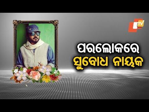 Popular News Reader Subodh Nayak Passes Away